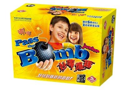 大安殿含稅附發票 送牌套 妙傳爆趣 Pass the Bomb Junior 繁體中文正版益智桌遊