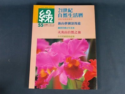【懶得出門二手書】《綠生活雜誌55》21世紀自然生活曆 1993.11│九成新(21D22) 台中市