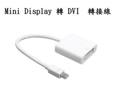 【3C生活家】MINI DISPLAYPORT to DVI 螢幕轉接線 minidp轉DVI macbook Mac