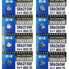 #網路大盤大# 日本maxell『SR621(364) / SR626(377) 』水銀電池 鈕扣電池 各式手錶專用電池