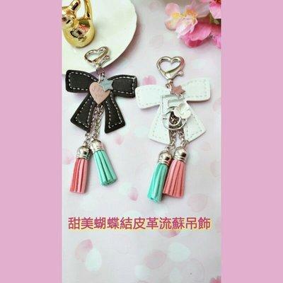 氣質皮革蝴蝶結優彩流蘇吊飾 包包掛飾 鑰匙圈