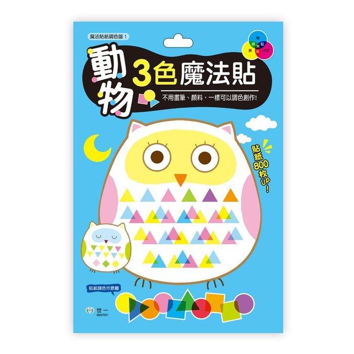 比價網~~世一【B697601 魔法貼紙調色盤1-動物三色魔法貼】疊色貼