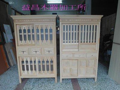 台灣檜木菜櫥