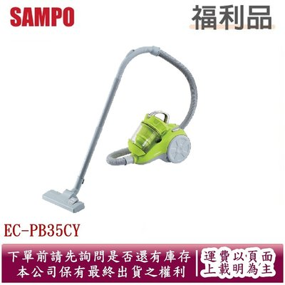 (福利品)  SAMPO聲寶吸塵器EC-PB35CY~崧昱家電