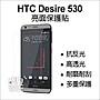 【飛兒】衝評價!高品質 HTC Desire 530 保...