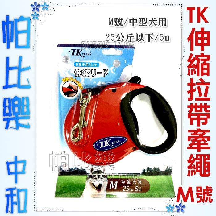 ◇帕比樂◇日本 TK My Family 伸縮拉帶牽繩【M】帶狀 中型犬用 適合25公斤以內犬種使用