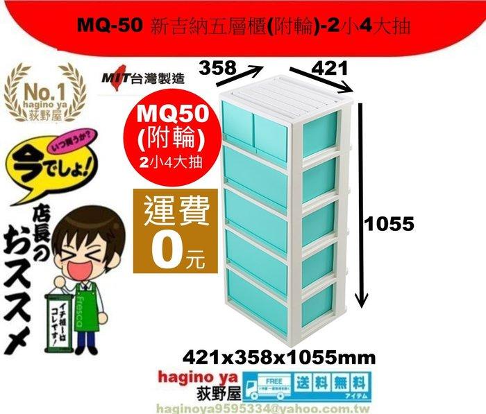 荻野屋/免運/MQ-50/新吉納五層櫃(附輪)-2小4大抽 /置物櫃/衣物櫃/整理櫃/尿布櫃/MQ50/直購價