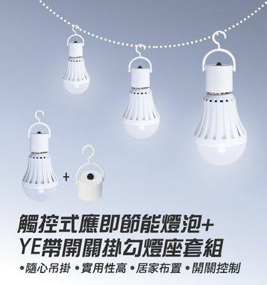 【coni mall】YE燈泡+帶開關掛勾燈座套裝組 觸控式應急LED省電燈泡 7W 緊急照明 觸控 停電燈 露營 現貨