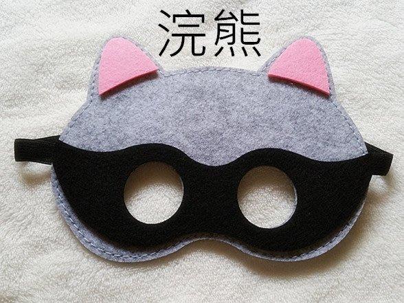 羊毛氈派對/怪誕節慶裝飾面具