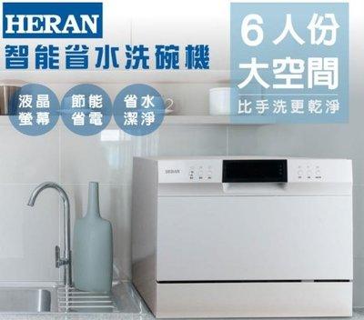 台南家電館~禾聯洗碗機 HDW-06M1D電子式六人份智能省水洗碗機