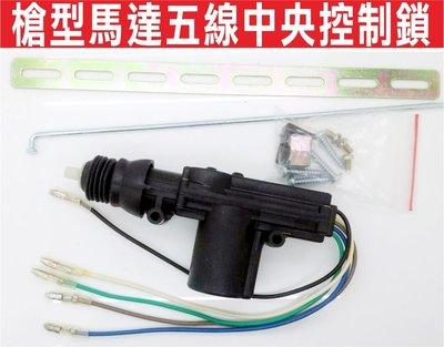 遙控器達人槍型馬達五線中央控制鎖 中控馬達 2線槍型/5線槍型馬達 多種車可以安裝