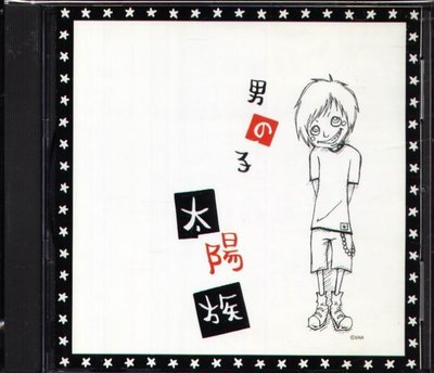 八八 - 太陽族 - 男の子 Taiyou-zoku  - 日版