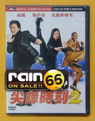 ⊕Rain65⊕正版DVD【尖峰時刻2】-警察故事-成龍*克里斯塔克*章子怡-全新未拆(直購價)