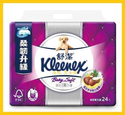 【Costco好市多-現貨】Kleenex 舒潔 三層抽取式衛生紙 (100抽*24包)