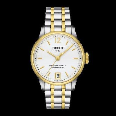 Tissot 天梭杜魯爾系列鋼帶80機芯機械女腕錶 T0992072203700