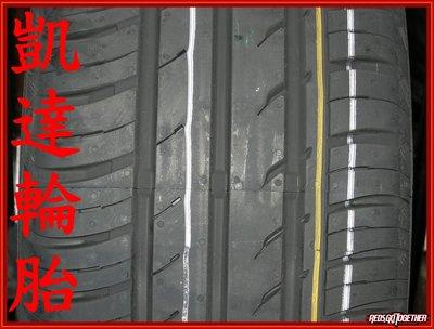 【凱達輪胎鋁圈館】Continental 馬牌 CEC3 EC3 155/65/14 155/65R14 寧靜舒適 正公司貨 歡迎詢問