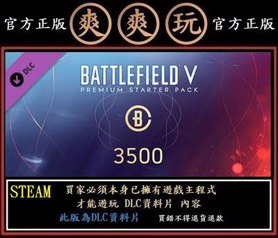 PC版 爽爽玩 STEAM 戰地風雲 5 高級新手包 Battlefield V - Premium Starter