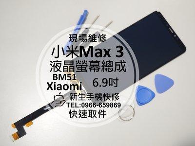 免運【新生手機快修】小米Max3 液晶螢幕總成 6.9吋 玻璃破裂 無法顯示 觸控異常 小米 Xiaomi 現場維修更換