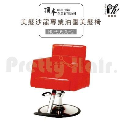 【麗髮苑】HC-59500-2 美髮椅 工作椅 美髮椅 營業椅 專業沙龍設計師愛用 質感佳 創造舒適美髮空間
