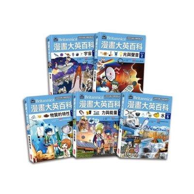 *小貝比的家*漫畫大英百科【物理化學】(1~5冊)
