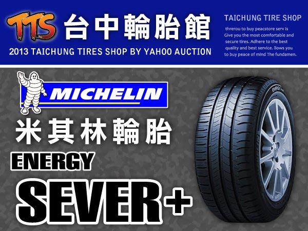 【台中輪胎館】MICHELIN 米其林  SAVER+ 205/55/16 完工價3000元 免工資換四輪送定位