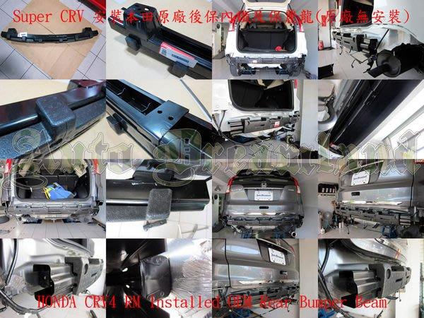 Honda 本田 CRV CRV4 四代 4代 專用 美規 原廠 後保 內鐵 台本無安裝 (非台製薄品)