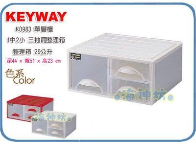 =海神坊=台灣製 KEYWAY K0983 單層櫃 3抽 抽屜整理箱 收納箱 整理櫃 置物箱 29L 4入2100元免運