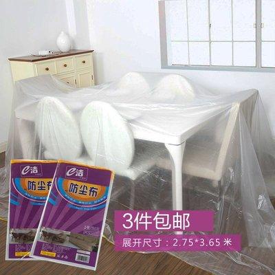 戀物星球 超大家具防塵布 裝修遮蓋布沙發蓋布蓋巾 假期床鋪遮灰防塵罩/2件起購