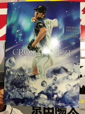 2016 BBM 1st 大谷翔平 Cross  Freeze 特卡一張