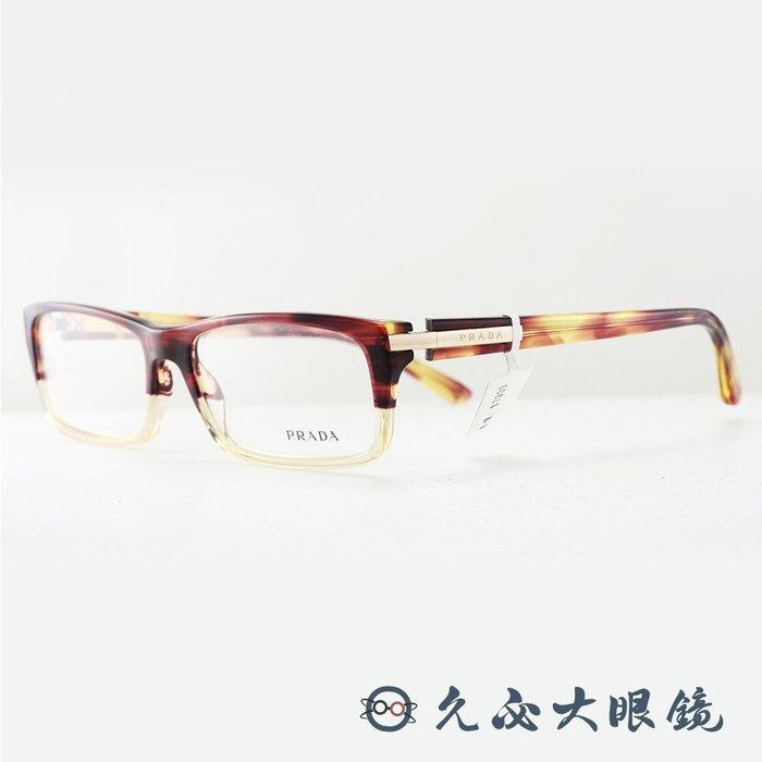 【久必大眼鏡】Prada 鏡框 VPR05N RWX-1O1 (透棕) 知性方框款 原廠公司貨