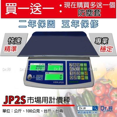 電子秤 磅秤 JP2S-1530kg 市場計價桌秤 50台斤、台灣製 中央標準局檢定合格-保固兩年【Dr.秤】