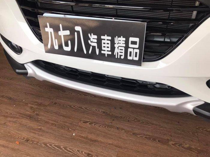 九七八汽車精品 本田 HONDA HRV HR-V 原廠樣式 前後 下護板 品質 密合度 優 !