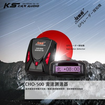 【征服者 CHO-500】GPS全頻雷達測速器 頻率顯示技術 X頻率開關選擇 雷達靜音功能 免費更新|岡山破盤王 高雄市