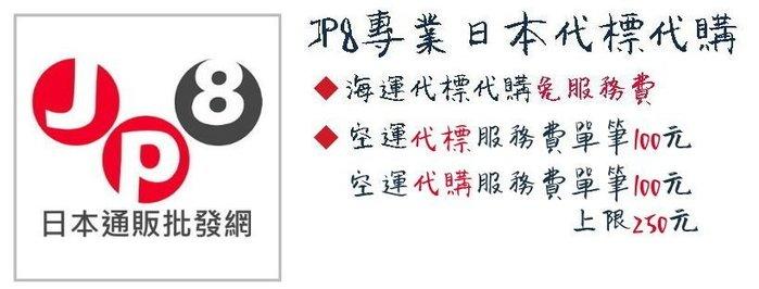 JP8日本代購代標日本批發