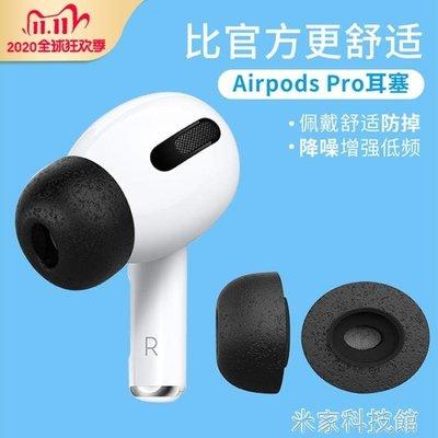 耳塞套 airpods pro耳塞記憶海綿airpodspro耳塞帽蘋果3代耳機套防滑降噪 間尚軒