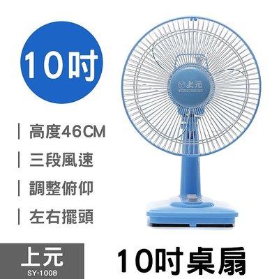 上元牌 SY-1008 10吋桌扇 10吋風扇 電風扇 風扇 涼風扇 小風扇 行動風扇 台灣製造 MIT