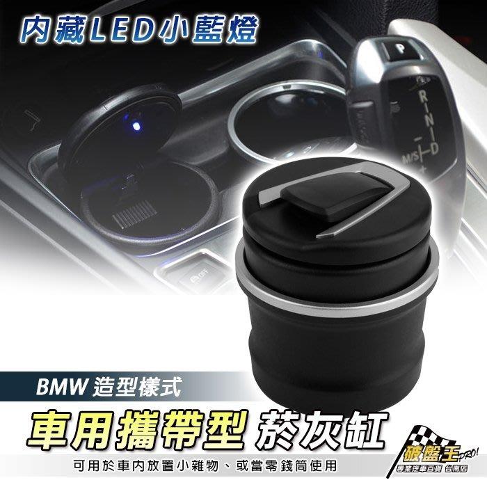 破盤王/台南 車用 攜帶式菸灰缸 車用煙灰缸【LED藍燈】BMW 原廠型 造型↘399元~可當車上零錢筒使用或收納小雜物
