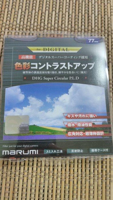MARUMI DHG Super Circular P.L 77mm 多層鍍膜 CPL 偏光鏡