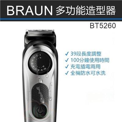 全機水洗 德國百靈 BRAUN BT5260 多功能 剪髮 理髮 修容造型器 ( MGK3020 MGK3220 高階)