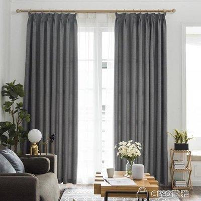 訂製窗簾成品簡約現代遮光臥室客廳全純色...