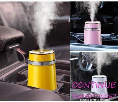 CONTINUE 車載加濕器噴霧車用迷你大霧量USB桌面精油香薰機便攜空氣凈化器 zd