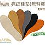 糊塗鞋匠 優質鞋材 C126 1mm麂皮鞋墊(無背膠...