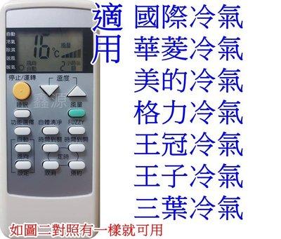#特價商品# 國際冷氣遙控器 華菱 王冠 冰點 美的 格力 王冠 金鼎  王子 三葉冷氣遙控器