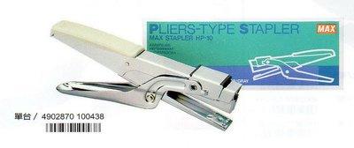 剪刀型釘書機 Liberty 利百代 訂書機 MAX-HP-10 灰色,單次可釘20張(深度達52mm)特價:350元