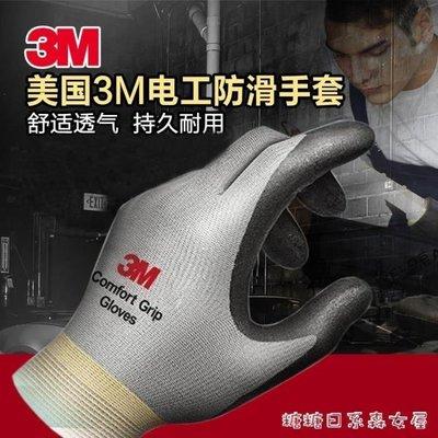絕緣手套-3M電工絕緣電氣舒適型防滑耐磨手套勞保手套防護手套工業施工手套 糖糖日系~雙十一搶險購