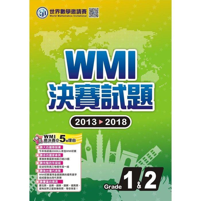 ◎慶誠書屋◎世界數學邀請賽WMI決賽試題(2013-2018) 國小1.2年級