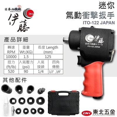 附發票(東北五金)日本伊藤 超強迷你氣動板手(4分極短型) ITO-122P SP-122P 全配套筒組 防滑式握把!
