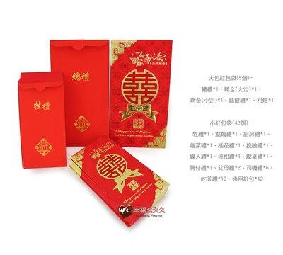 [幸福久久久]十二禮紅包袋(傳統習俗用品/婚禮小物/送客禮/嫁妝/訂結用品)