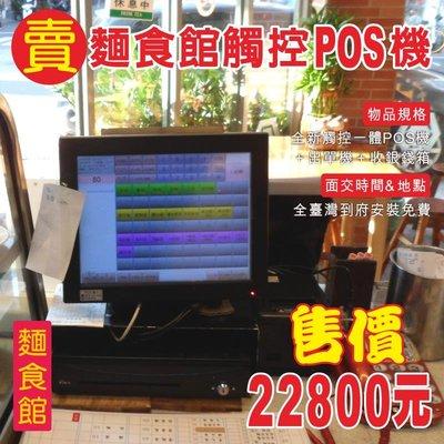 (免費到府安裝)POS達人全新麵食館觸控點餐機+快速結帳POS系統+結帳單牌號機+收銀錢箱22800元