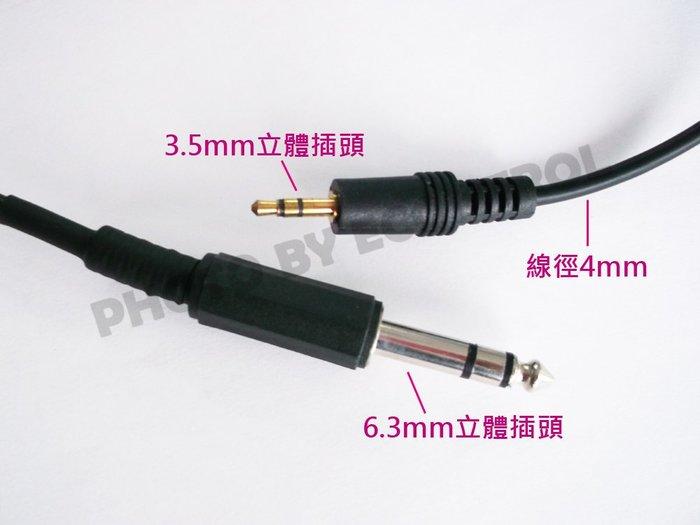 【易控王】6.3mm 對 3.5mm 立體音源線◎直徑OD:4mm◎9米◎凍漲(30-211)